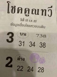 หวยซอง โชคคูณทวี 16/7/63, หวยซอง โชคคูณทวี 16-7-2563, หวยซอง โชคคูณทวี 16 ก.ค. 2563, หวยซอง, หวยซอง โชคคูณทวี, เลขเด็ดงวดนี้, เลขเด็ด, หวยเด็ด