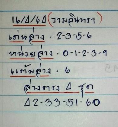 เลขหวยเขียน 16/4/64
