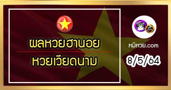 ตรวจผลหวยฮานอย-หวยเวียดนาม 8/5/64