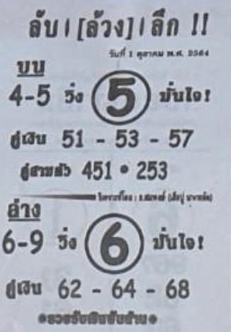 หวยซอง ลับล้วงลึก 1/10/64, หวยซอง ลับล้วงลึก 1-10-2564, หวยซอง ลับล้วงลึก 1 ต.ค. 2564, หวยซอง, หวยซอง ลับล้วงลึก, เลขเด็ดงวดนี้, เลขเด็ด, หวยเด็ด