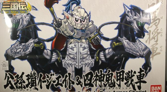 BB戦士 公孫瓚イージーエイト&四神鬼甲戦車  サンプル内容紹介