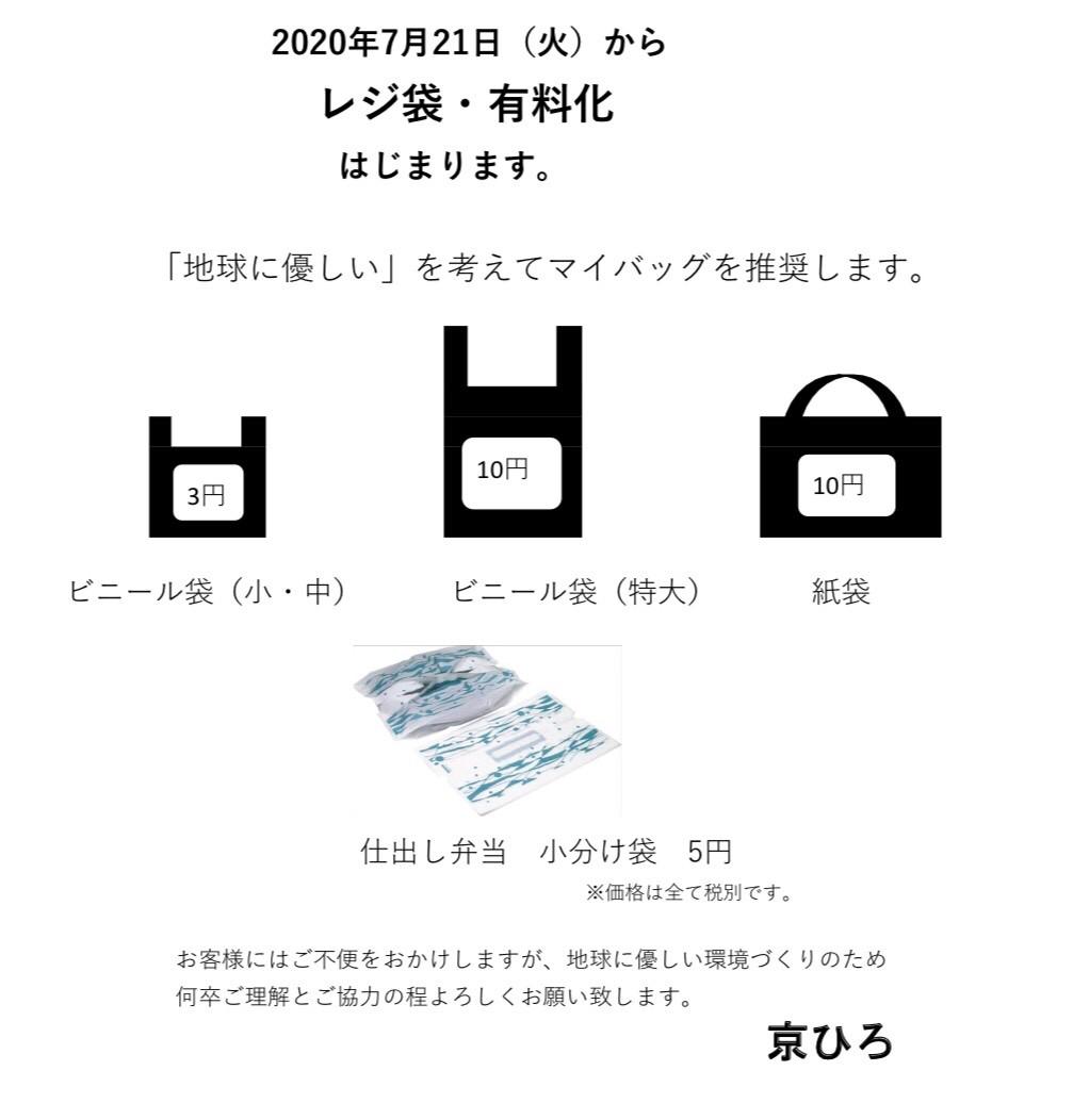 ★お知らせ★ 7/21(火)からレジ袋有料化となります