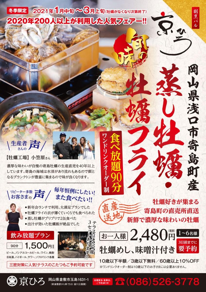 牡蠣食べ放題フェアー 2021年1月スタート!!