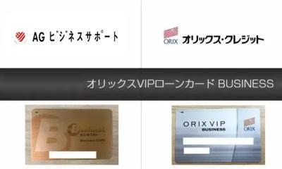 2大ビジネスローン「ビジネクスト」と「オリックスVIPローンカード BUSINESS」を徹底比較。金利・審査・必要書類・即日融資どちらがおすすめ?