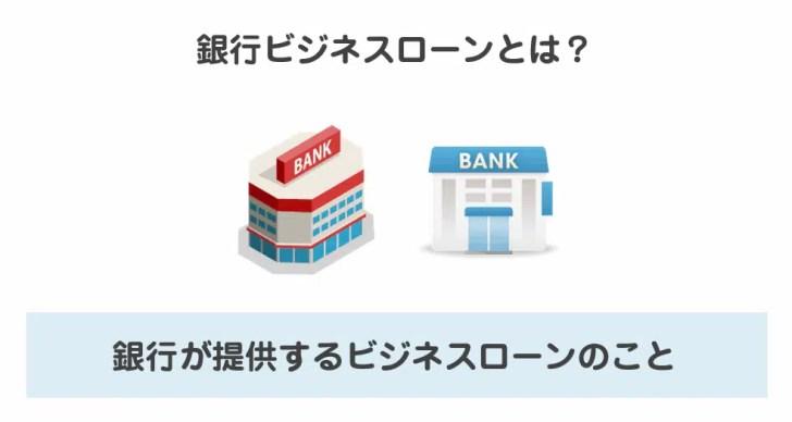銀行ビジネスローンとは?