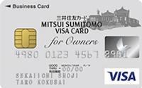 2位.三井住友ビジネスカード for Owners/クラシック(一般)カード
