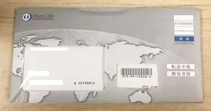 手順その2.ダイナースクラブビジネスカードが発行される