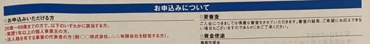 三井住友トラストクラブ「トラストクラブビジネスローン」の商品性