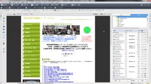 ホームページビルダー18 NPO法人アース・エコ