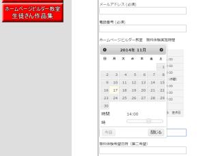 wordpress contact form 7 datepicker