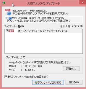 ホームページビルダー19 SP アップデートモジュール