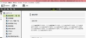 ホームページビルダー19 SP 文字編集
