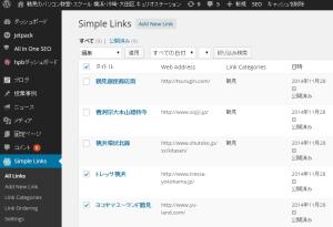 Simple Links ワードプレス・プラグイン