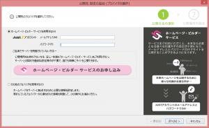 ホームページビルダーSP 公開先 設定の追加