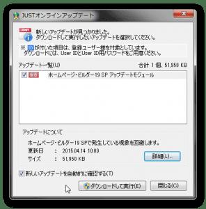 ホームページビルダー19SPアップデートモジュール