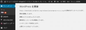 WordPress 4.2.2