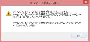 ホームページ・ビルダー20 SP 体験版