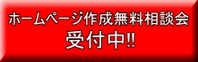 ホームページ作成無料相談会