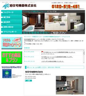 ホームページビルダー フルCSSテンプレート使用例