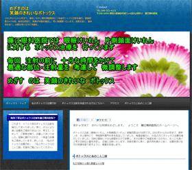 ホームページビルダー WordPressサイト作成事例
