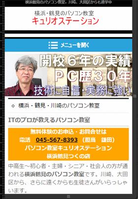 パソコン教室横浜.net