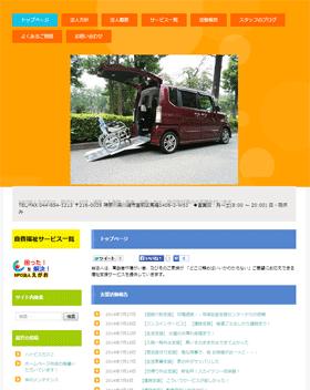 NPO法人えがお ホームページビルダー・ワードプレス・サイト