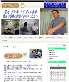 ホームページビルダー・ワードプレス制作例