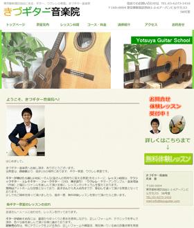 ギター教室 ホームページビルダー