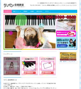 ラバン音楽教室 ホームページ