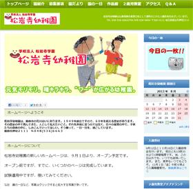 松岩寺幼稚園 ホームページビルダー作成代行