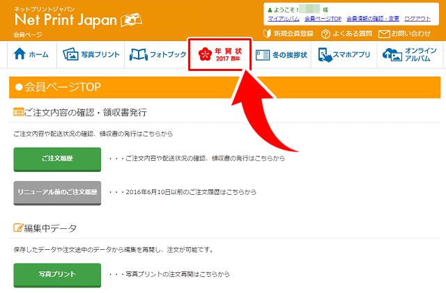 ネットプリントジャパンマイページ