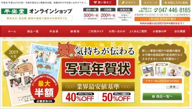 平安堂年賀状印刷2019公式サイト