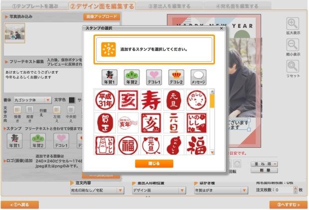 デジプリ年賀状2019デザイン