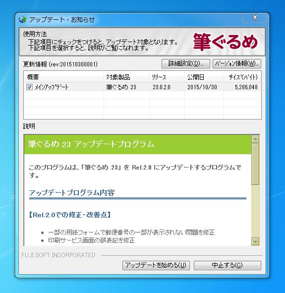 筆ぐるめ起動01