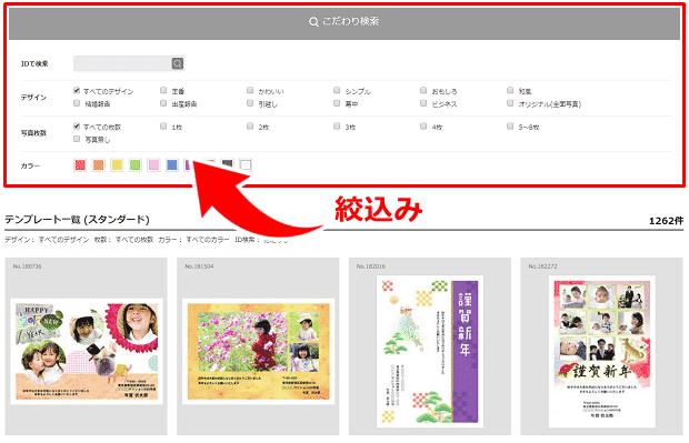 ネットプリントジャパンデザイン一覧