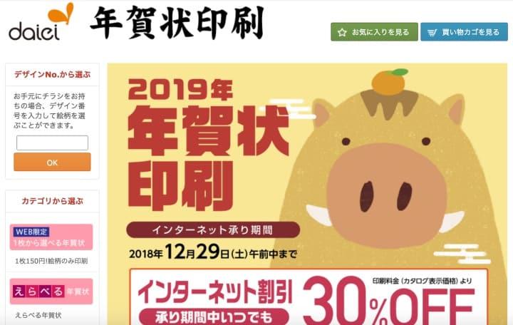 ダイエー年賀状2019公式サイト
