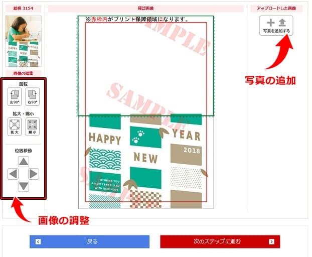 郵便局年賀状デザイン