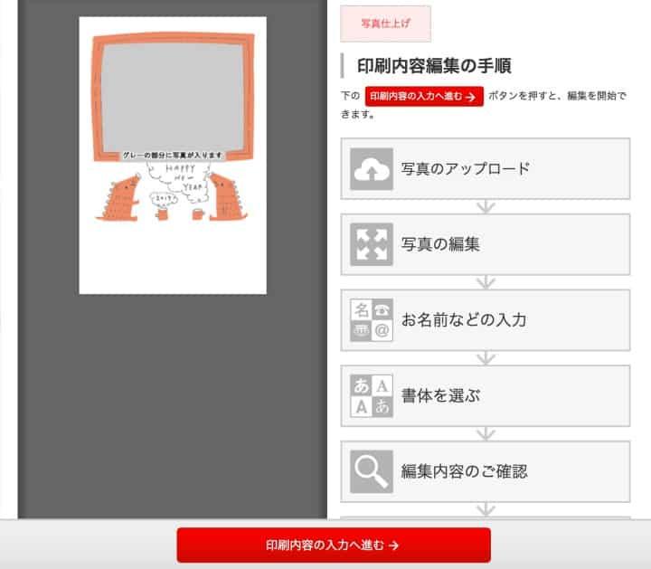 ファミリーマート年賀状2019デザイン
