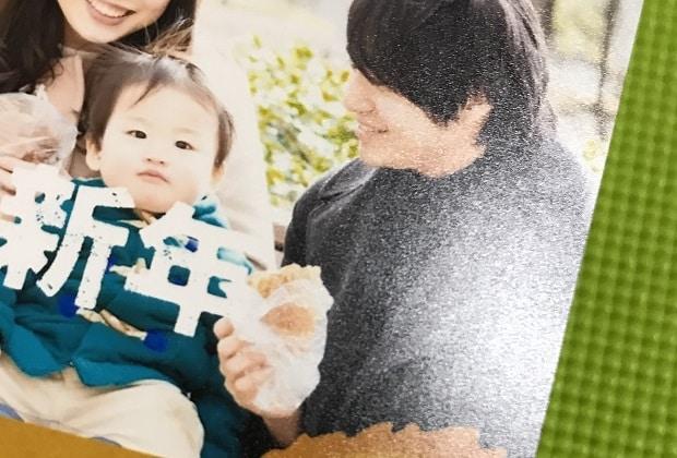おたより本舗年賀状2019光沢