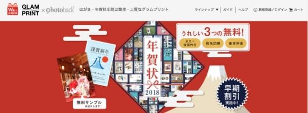 グラムプリントの年賀状2018公式サイト