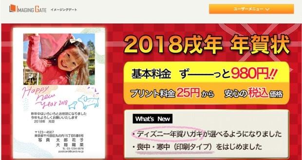 イメージングゲートの年賀状2018公式サイト