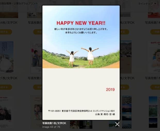グラムプリントの年賀状2019デザイン