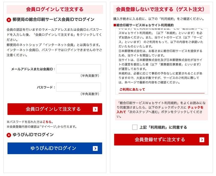 郵便局総合印刷サービス喪中はがき注文方法8