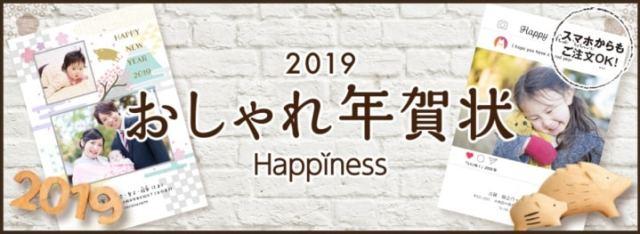 パレットプラザの年賀状2019デザイン