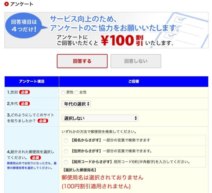 郵便局総合印刷サービス喪中はがき注文方法25