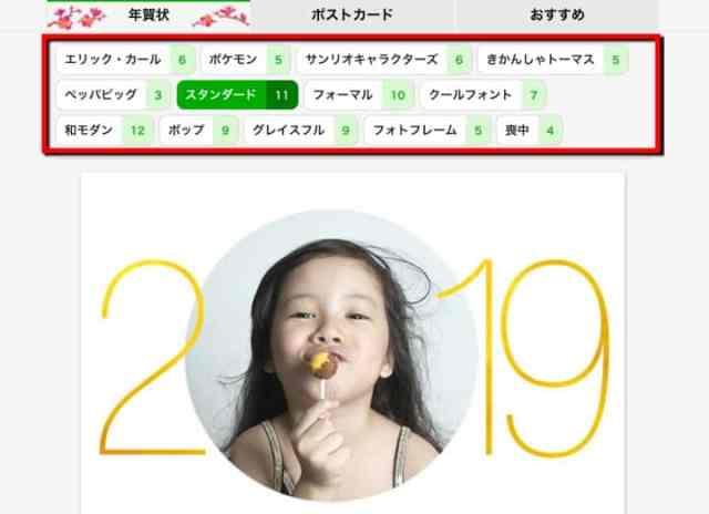 TOLOTの年賀状2019デザイン