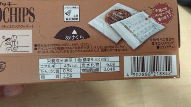 森永チョコチップクッキーのカロリー
