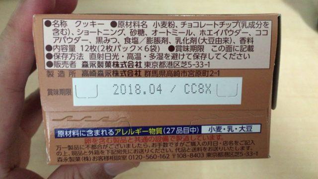 森永チョコチップクッキーの原材料と添加物