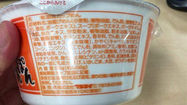 マルタイ長崎ちゃんぽんの原材料と添加物