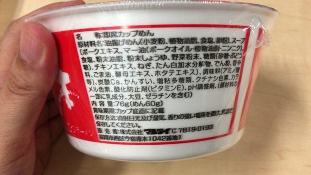 とんこつ熊本ラーメンの添加物